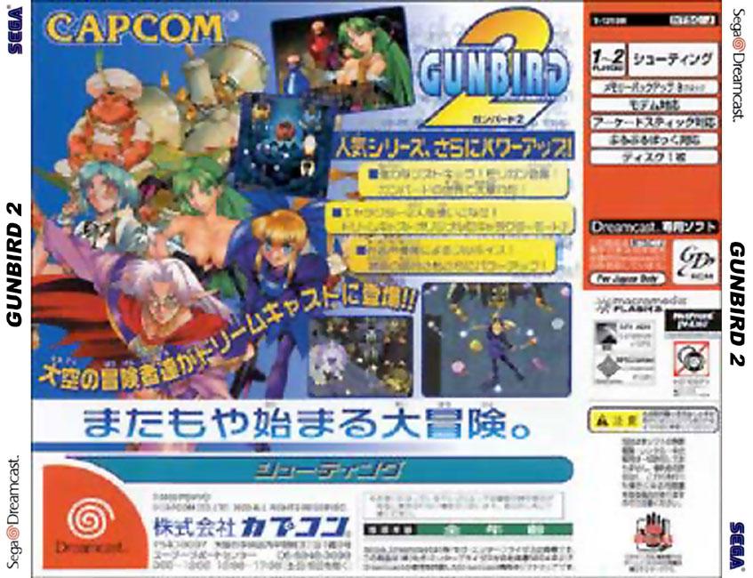Sega Dreamcast Games JAP g Game Covers Box Scans Box Art CD