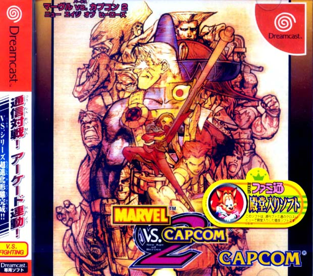 Sega Dreamcast Games JAP m Game Covers Box Scans Box Art CD