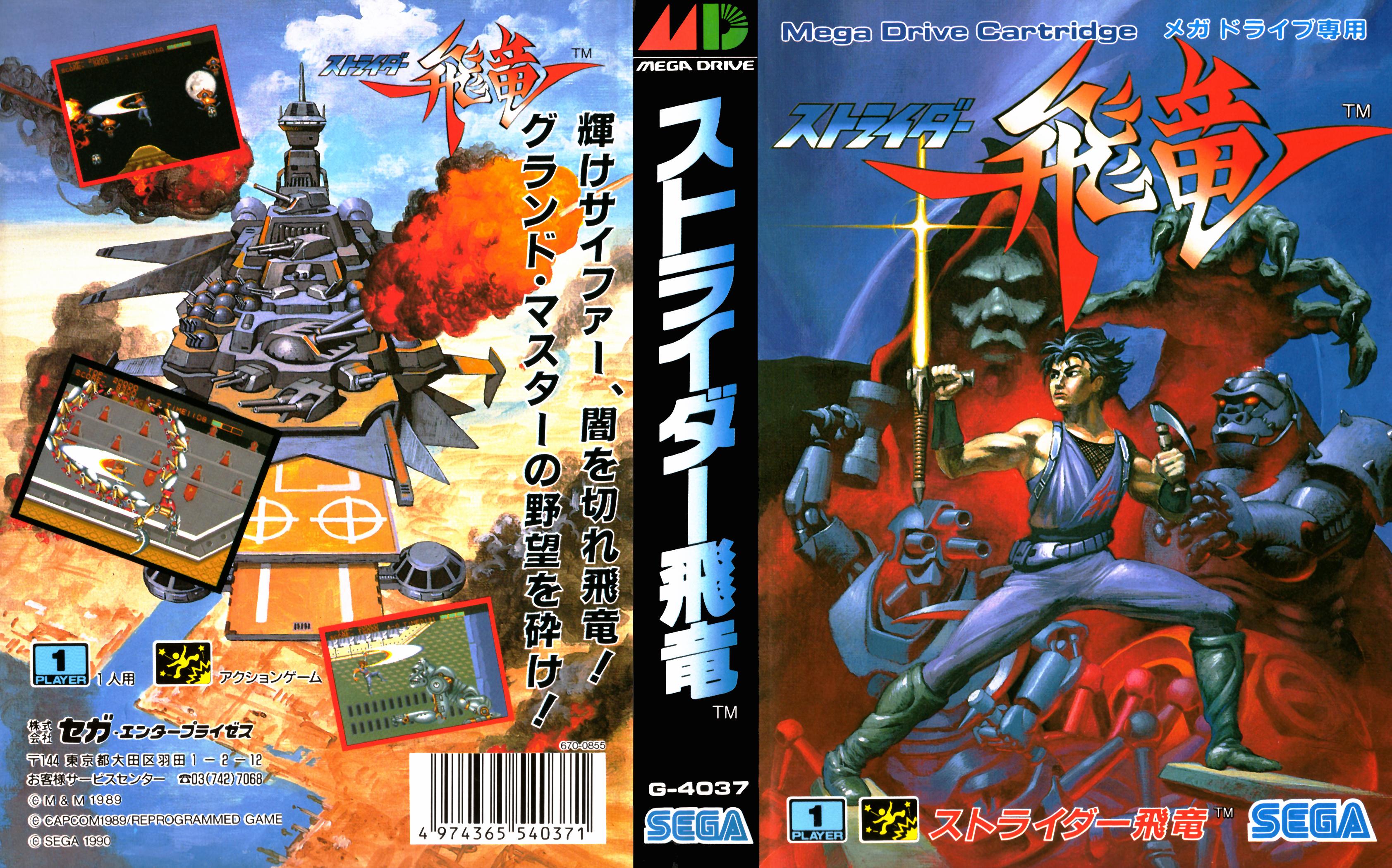 Sega Megadrive Genesis S Game Cover Box Art