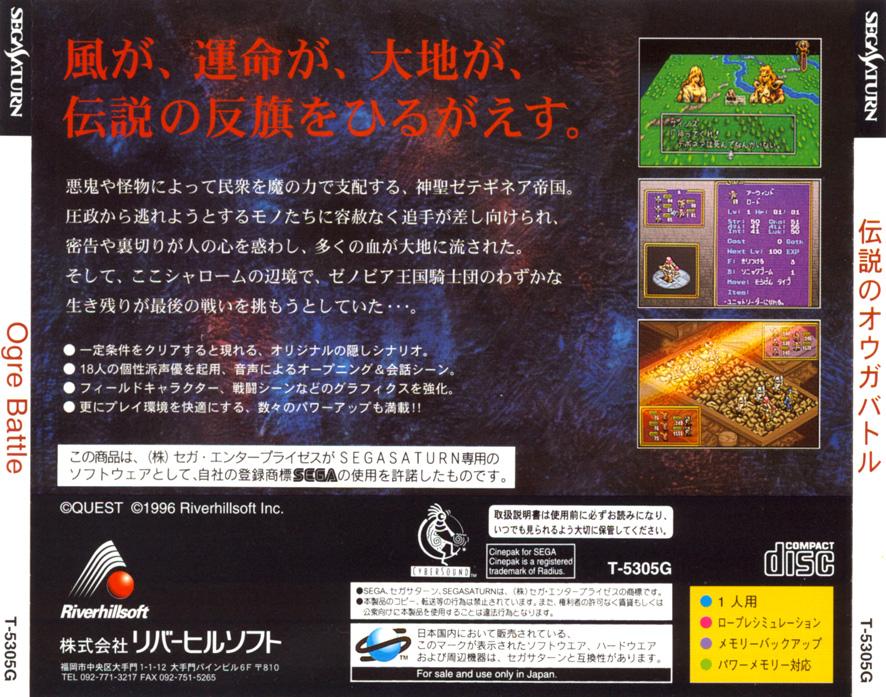 Sega Saturn O Ogre Battle J Game Covers Box Scans Box Art CD