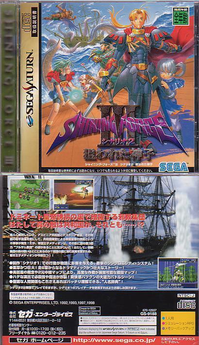 Sega Saturn S Shining Force 3 Scenario 2 J Game Covers Box