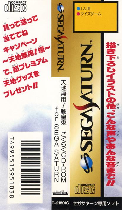 Sega Saturn T Tenchi Muyo Ryoohki Gokuraku CD ROM for