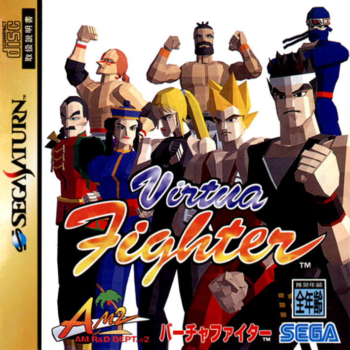 Virtua Fighter (J) Front.jpg